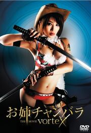 Oneechanbara The Movie - Vortex.jpg