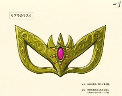 File:Persona Mask.jpg