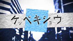 """Image of """"ケッペキショウ (Keppekishou)"""""""