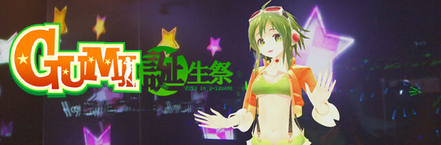 File:GUMI birthday festival 2013.jpg