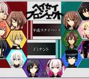 Saga Heisei Project
