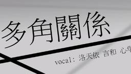 "Image of ""多角關係 (Duōjiǎo Guānxì)"""