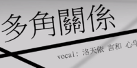 多角關係 (Duōjiǎo Guānxì)