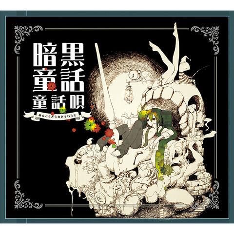 File:暗黒童話唄.jpg