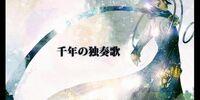 千年の独奏歌 (Sennen no Dokusou Ka)