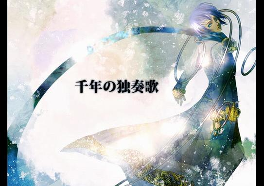 File:千年の独奏歌.jpg
