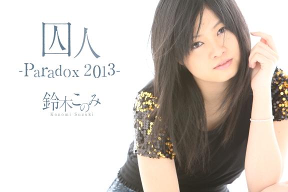 File:Shuujin Paradox 2013.jpg