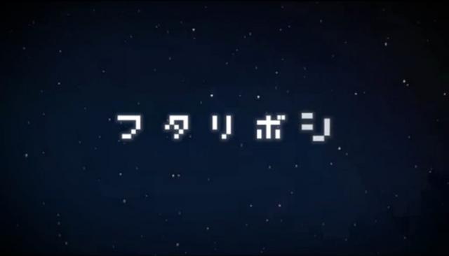 File:Futariboshi.png