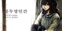 불투명인간 (Bultumyeong-in-gan)