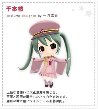 File:Senbonzakuramirai.jpg