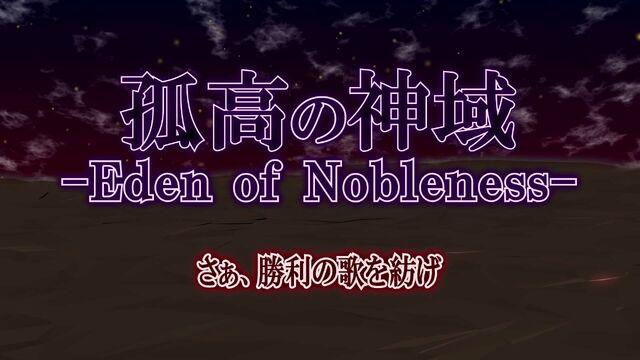 File:孤高の神域-Eden of Nobleness-.jpg