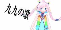 九九の歌 (Kuku no Uta)