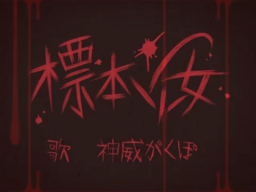 "Image of ""標本少女 (Hyouhon Shoujo)"""