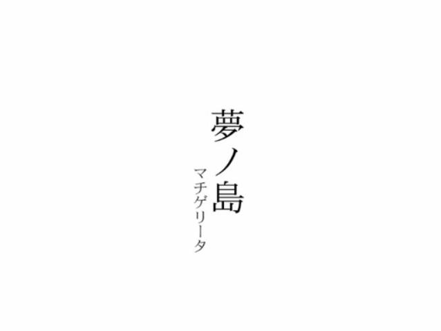 File:Yumenoshimamachigerita.png
