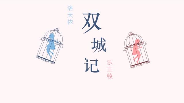 File:双城记.png
