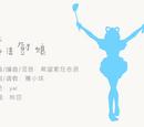 魔法厨娘 (Mófǎ Chú Niáng)