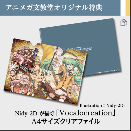 File:Vocalocreationclearfile.jpg