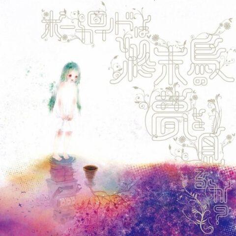 File:Do Vocaloids Dream of Doomsday Bird.jpg
