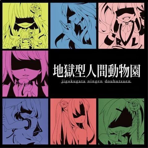 File:Jigokukata reg.jpg