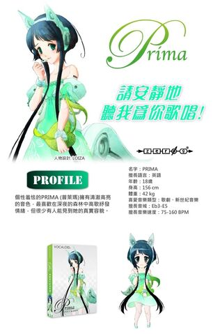 File:Ecapsule Prima profile.jpg
