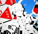 カゲロウデイズ (Kagerou Daze)