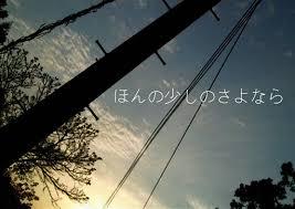 File:Honno Sukoshi no Sayonara.jpg