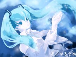 音々P - 星姫