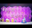 好き!雪!本気マジック (Suki! Yuki! Maji Magic)