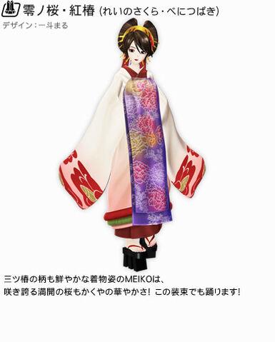 File:Hm -pd F- senbonzakura meiko module.jpg