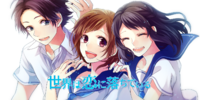 世界は恋に落ちている (Sekai wa Koi ni Ochiteiru)