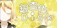 Ichouiro D-i-s-k (銀杏色D-i-s-k)