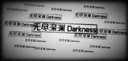 无尽深渊Darkness