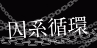 囚系循环 (Qiú Xì Xúnhuán)