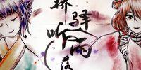 桥驿听雨落 (Qiáo Yì Tīng Yǔ Luò)