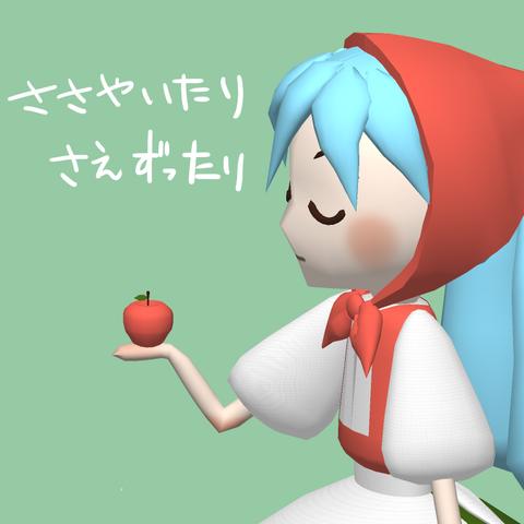 File:Sasayaki album.png