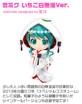 File:Mirai 2 costume - yukimiku.jpg