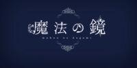 魔法の鏡 (Mahou no Kagami)