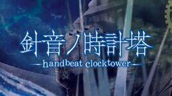 Handbeat