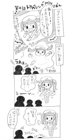 File:Rion comic strip 4.jpg