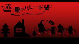 "Image of ""赤い靴のパレード (Akai Kutsu no Parade)"""