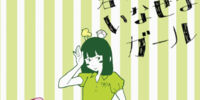 君はいなせなガール (Kimi wa Inase na Girl)
