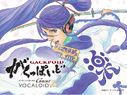 Illu Kentaro Vocaloid Kamui Gakupo img-3