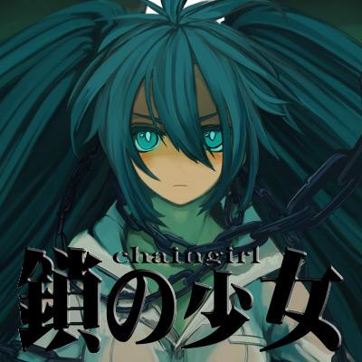 File:のぼる↑P - 鎖の少女 (iTunes).jpg