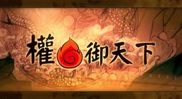 """Image of """"权御天下 (Quán Yù Tiānxià)"""""""