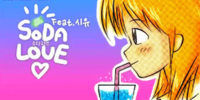 소다 러브 (Soda Love)
