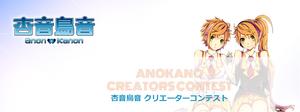 Anon kanon contest
