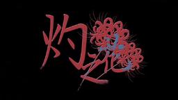 """Image of """"灼之花 (Zhuó zhī Huā)"""""""