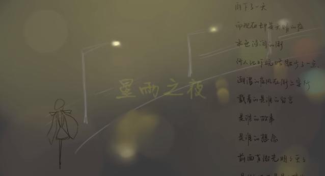 File:星雨之夜.png