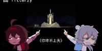 你咋不上天 (Nǐ Zǎ Bù Shàngtiān)