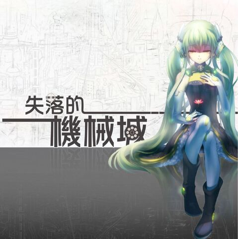 File:DAYS - 失落的机械城Ⅰ (album).jpg